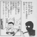永井豪と骨法
