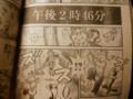 東日本大震災漫画