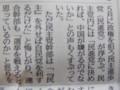 民進党にすると中国が怒る、という声が党内にくすぶる