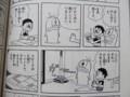 藤子・F・不二雄の戦争ゲーム好き オバQ