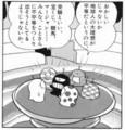 藤子・F・不二雄 征地球論