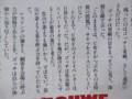 1984年のUWF  柳澤健 Number