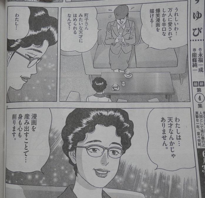 上田トシコ - Toshiko Ueda - Ja...
