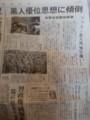 黒人優位思想による乱射事件の新聞記事