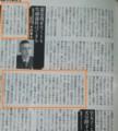 天皇退位と憲法・木村草太