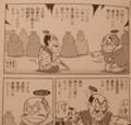 風雲児たち 風雲戦国伝 家康vs三成
