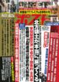 週刊ポスト「靖国神社に西郷隆盛合祀」