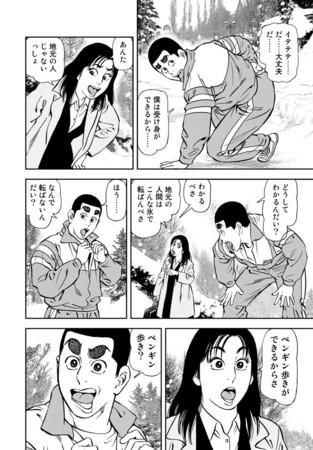 JJM 女子柔道部物語 / 原作 恵本裕子 脚色・構成・作画 小林まこと