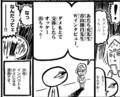 カメントツ 漫画ならず道 あだちと青山