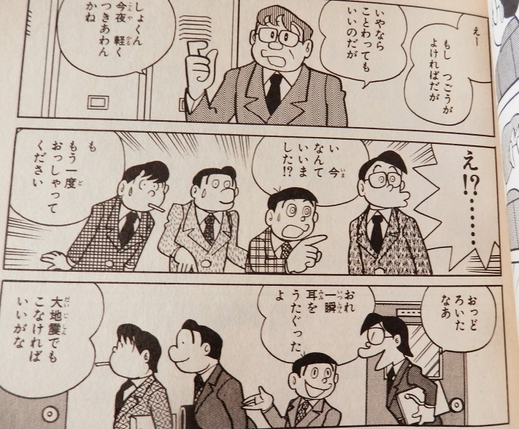 個別「中年スーパーマン左江内氏...