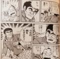 秋本治 デスマッチ
