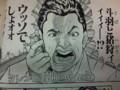 猪狩vsマウント斗羽 ファンの反応