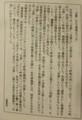高島俊男と呉智英の対談、1996年「世界」支那の呼称に関する編集部狷