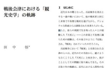 会津神話 田中悟 無料の論文