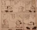 風雲児たち蘭学黎明編