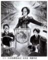 蓬莱学園の冒険、悪役とファラオ・ゲーム