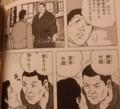 空手七段 剣道七段 金もうけ知らん!黒崎健時 プロレススーパース