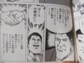プロレススーパースター列伝 裏切者が出た!上田馬之助