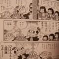 みなもと太郎 風雲児たち 徳川家康の晩年の息子3人