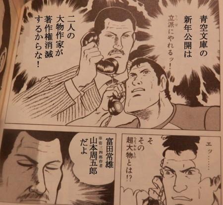 プロレススーパースター列伝 パロディ青空文庫2018