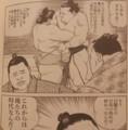 原田久仁信 モンゴルコネクション鳥取の惨劇 貴の乱より