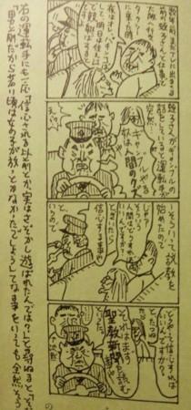根本敬 ギャンブルやる奴は人間のクズや 聖教新聞 別冊宝島