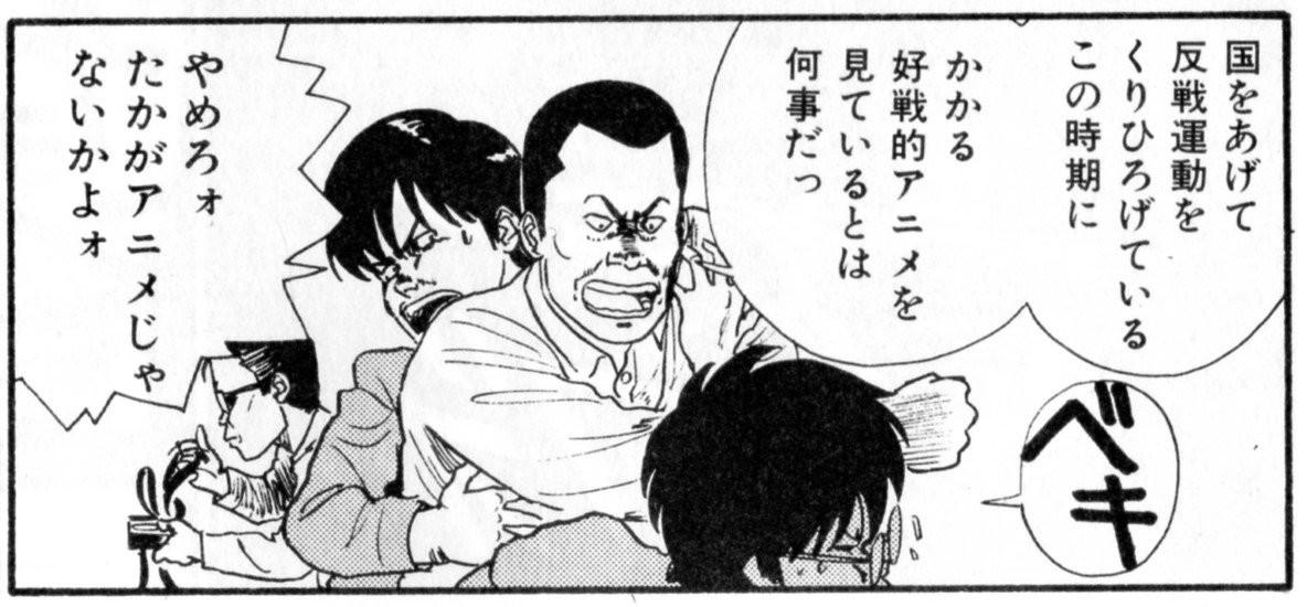 「アニメで健全な愛国心」も「平和のため好戦アニメ排除」も、若きゆうきまさみ先生は揶揄した、という話の画像