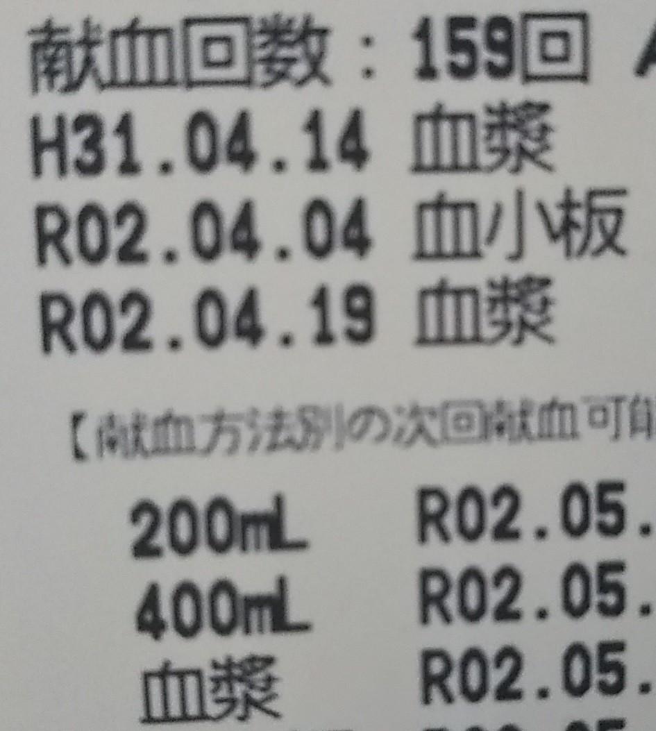 f:id:gryphon:20200419155910j:plain