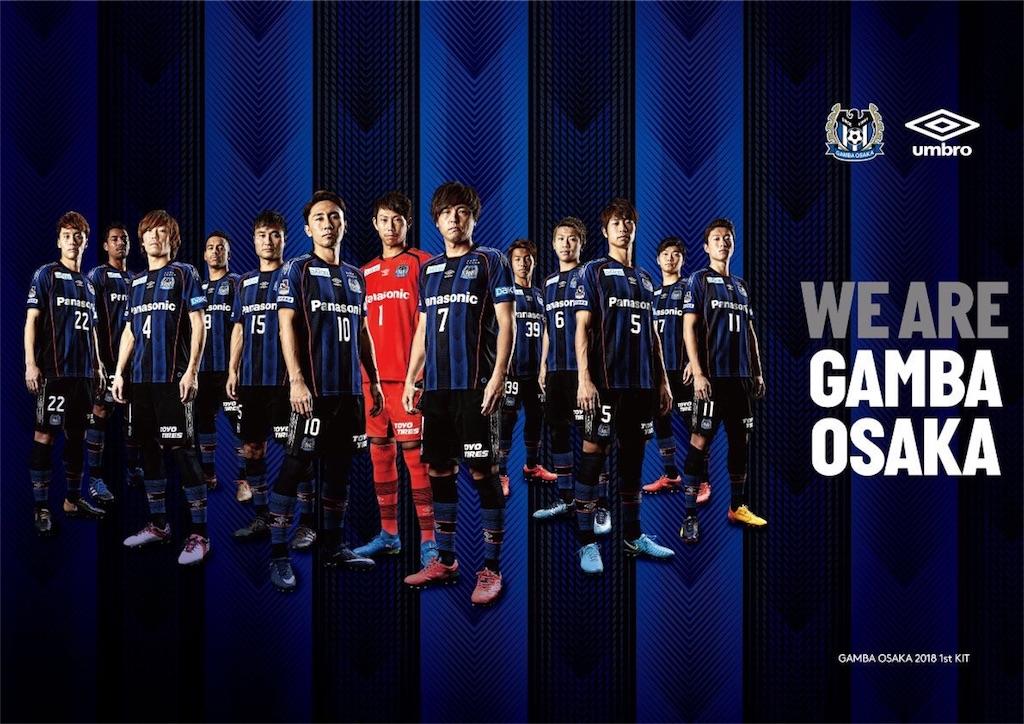 f:id:gsfootball3tbase3gbmusic:20180310040059j:image