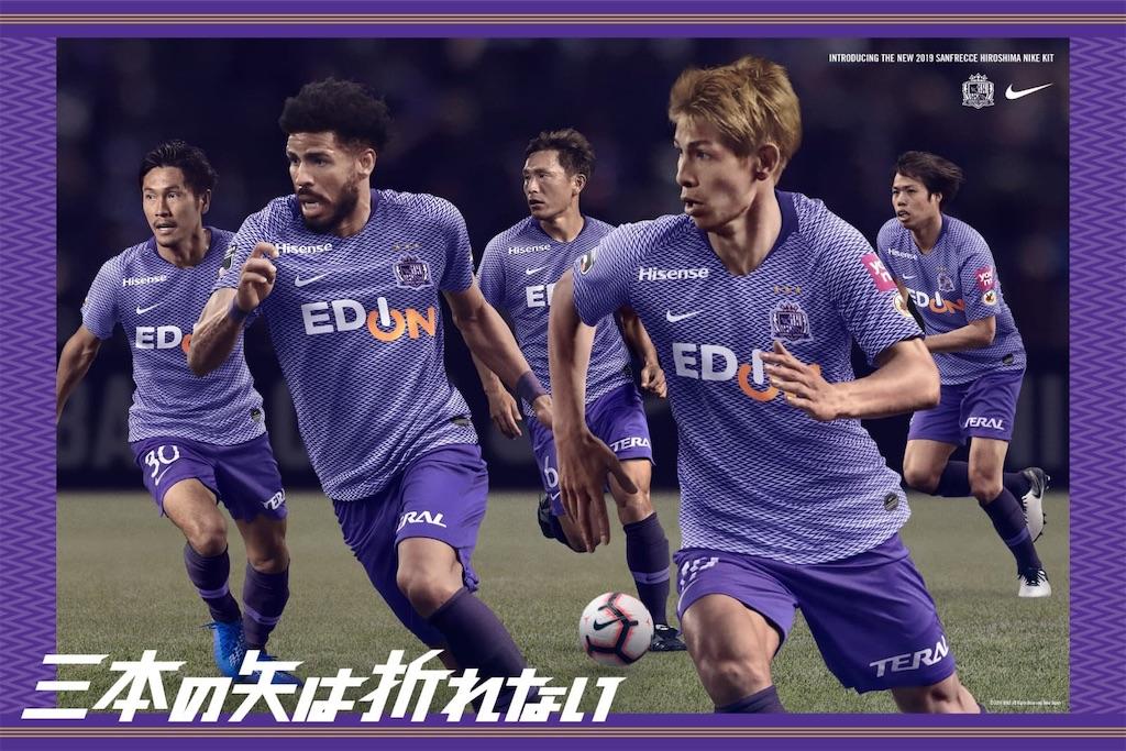 f:id:gsfootball3tbase3gbmusic:20190205153348j:image