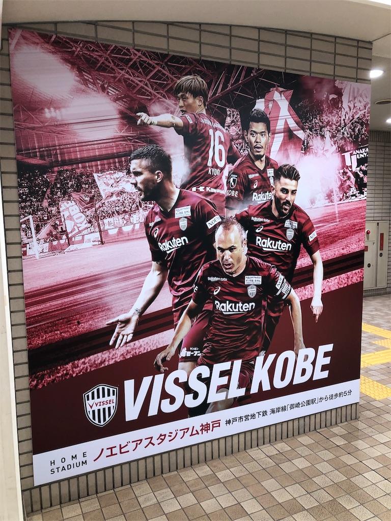 f:id:gsfootball3tbase3gbmusic:20191105150324j:image