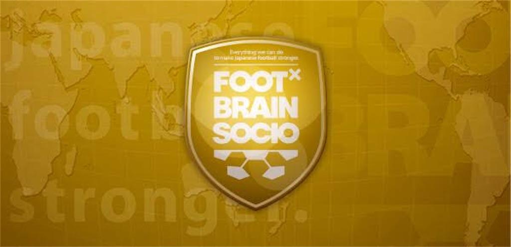 f:id:gsfootball3tbase3gbmusic:20200701152413j:image