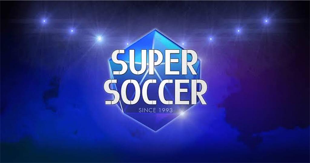 f:id:gsfootball3tbase3gbmusic:20200701152416j:image