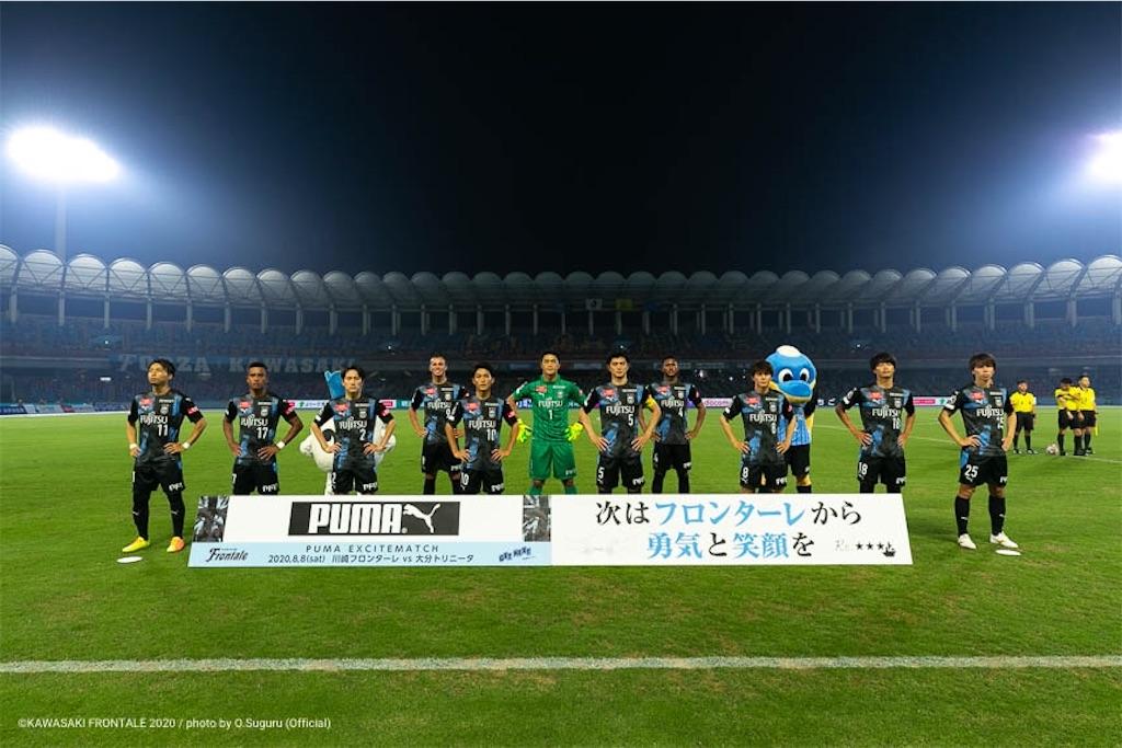 f:id:gsfootball3tbase3gbmusic:20200818022114j:image
