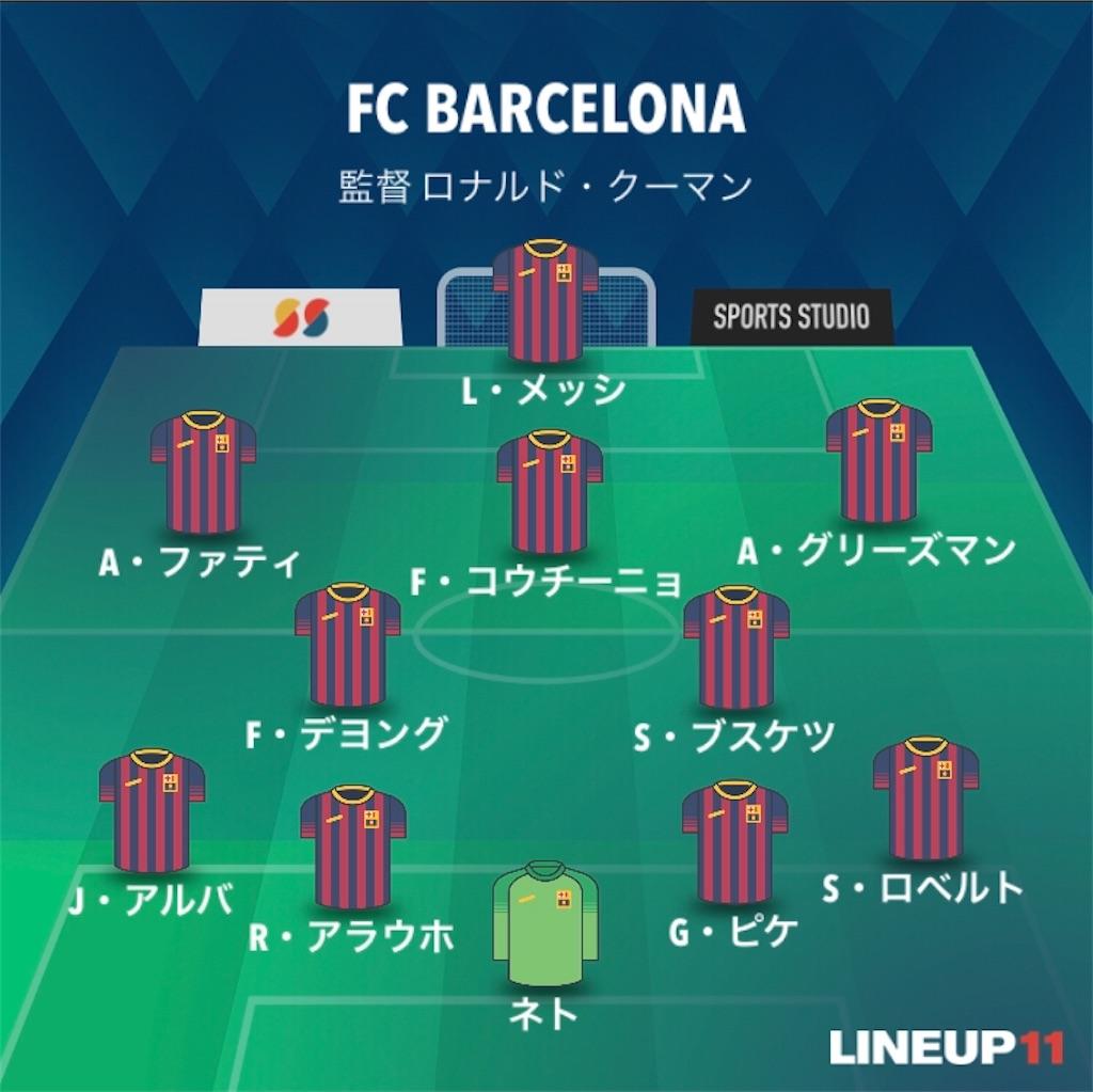f:id:gsfootball3tbase3gbmusic:20201005042221j:image