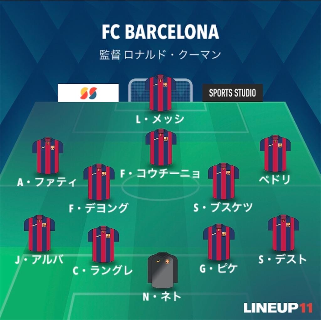 f:id:gsfootball3tbase3gbmusic:20201024231418j:image