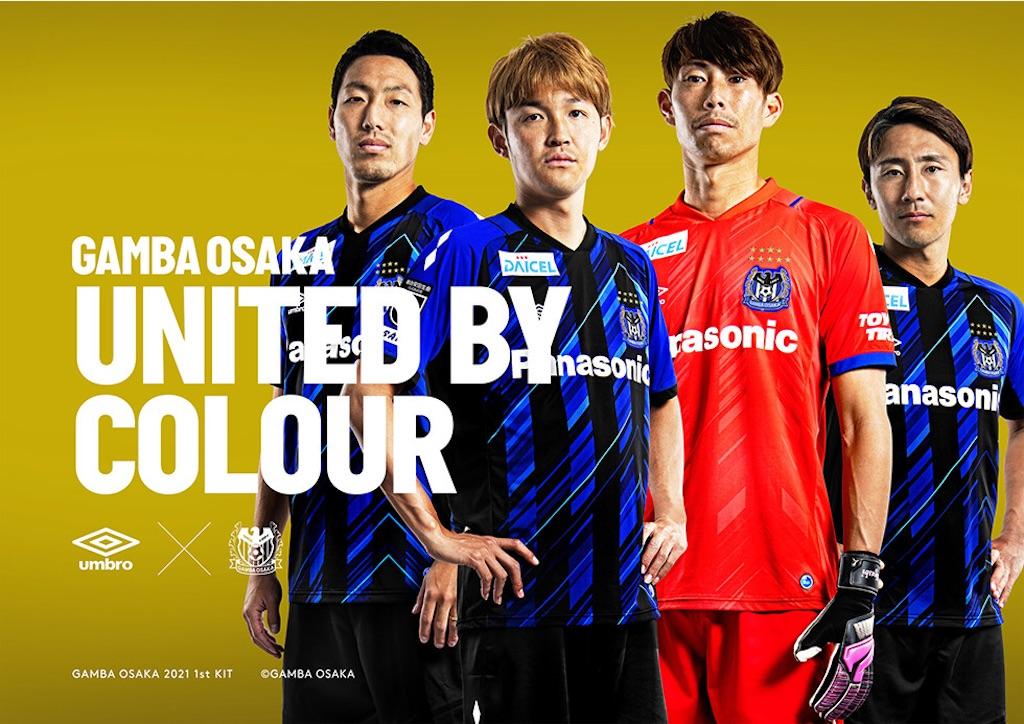 f:id:gsfootball3tbase3gbmusic:20210117181333j:image