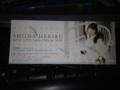 [Live]椎名さん