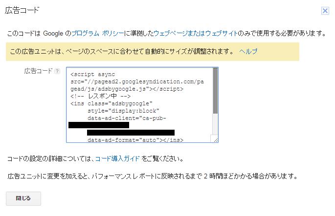 googleアドセンスのコード