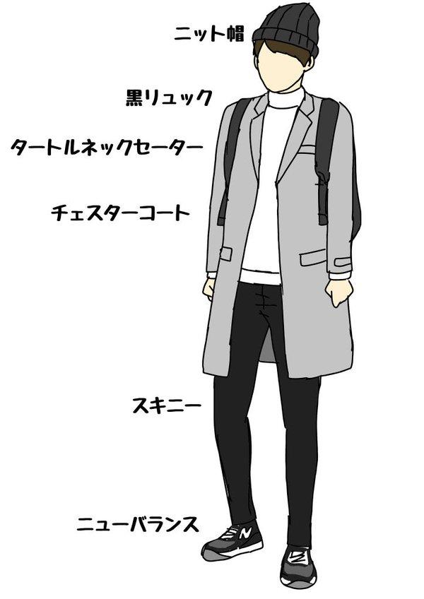 大学生のテンプレファッション