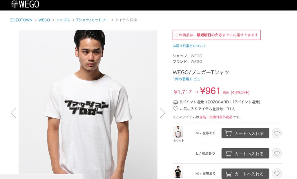 ファッションブロガーTシャツ