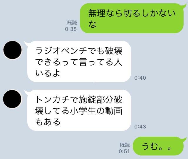 ラインの会話画面