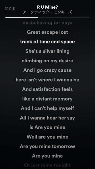 Spotifyの歌詞表示
