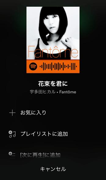 Spotifyの宇多田ヒカル