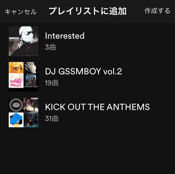 Spotifyのマイリスト