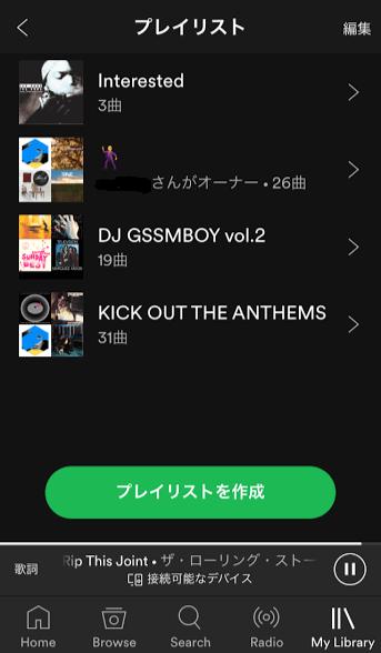 Spotifyの他人のプレイリスト