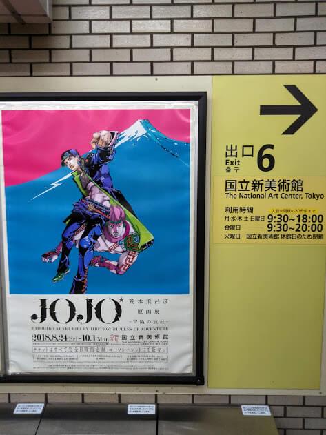 乃木坂駅のジョジョのポスター