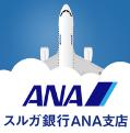 スルガ銀行ANA支店