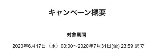 f:id:gtdsng2018:20200629145552p:plain