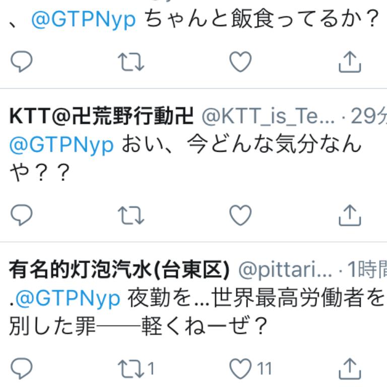 f:id:gtpn:20180725174324p:plain